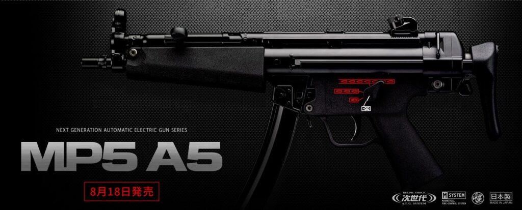 マルイ「次世代 MP5A5」予約受付開始しました!