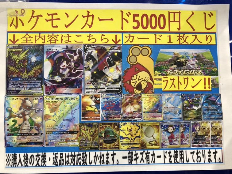 ポケモンカード5000円くじ更新しました!