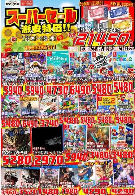 TVゲーム「スーパーセール」開催