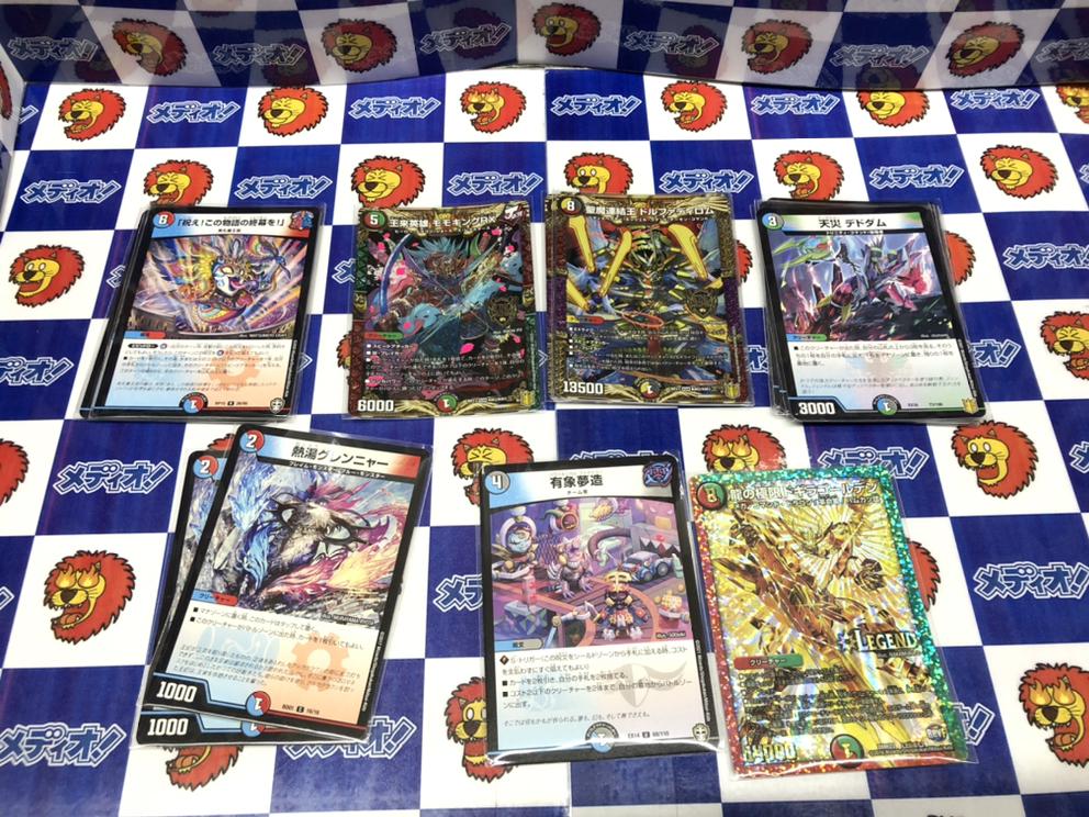 デュエマのカードたくさん買取りました!