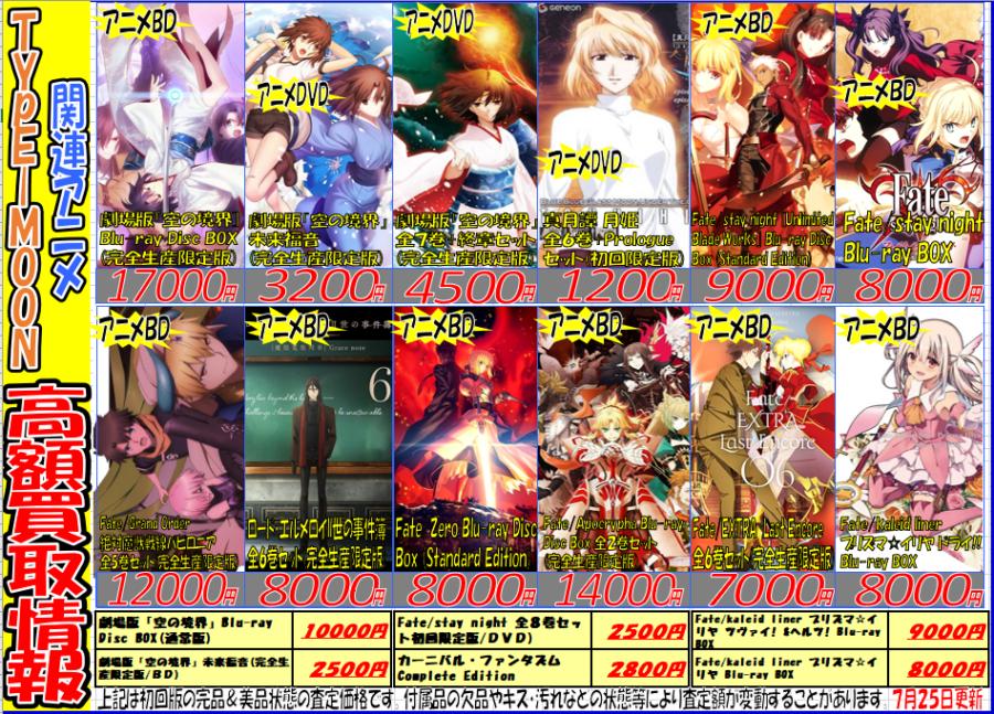 『TYPE-MOON』関連アニメ買取強化情報