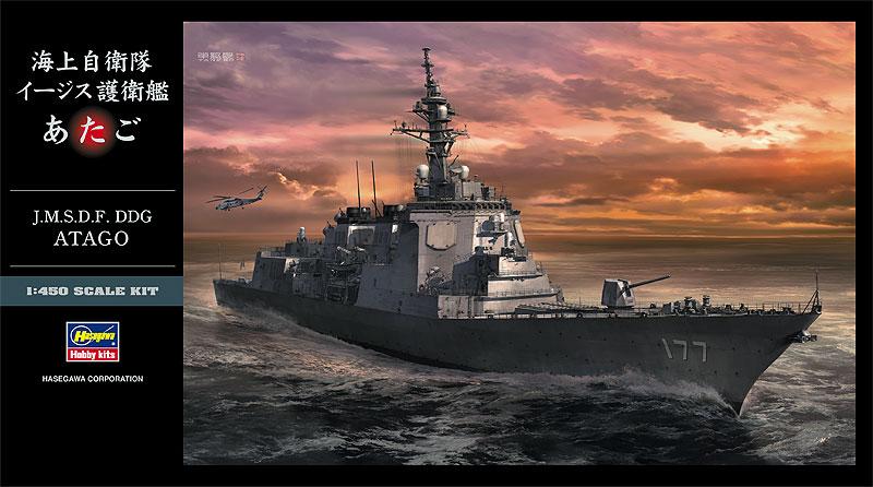 ハセガワ「1/450 海上自衛隊 イージス護衛艦 あたご」入荷