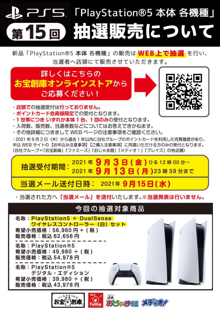 【WEB抽選受付】「PlayStation®5 本体」 各種受付9/3(金)~9/13(月)まで