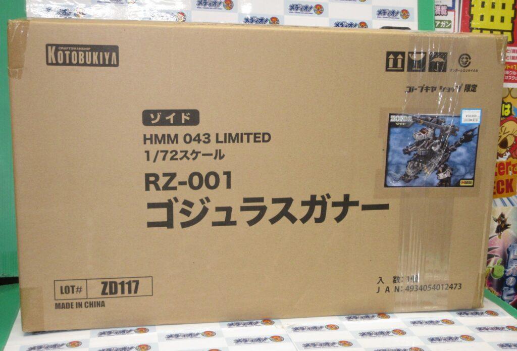 コトブキヤ製『ZOIDS』を買取りました!ヽ(*´∇`)ノ