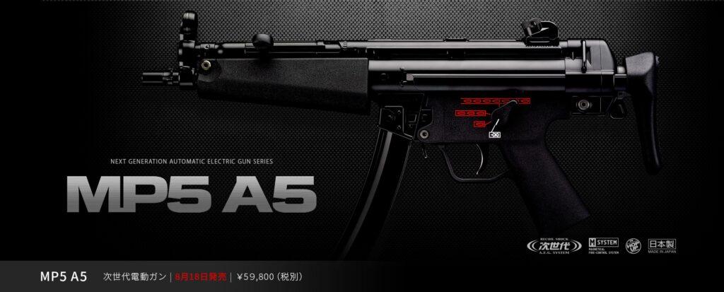 マルイ「MP5」予約受付中です!