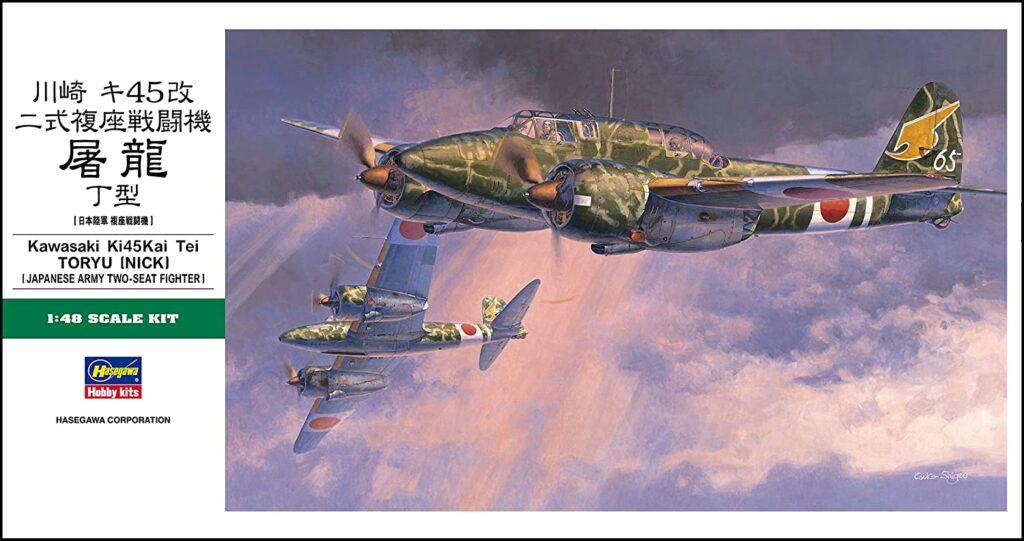 「川崎 キ45改 二式複座戦闘機 屠龍 丁型」再販入荷