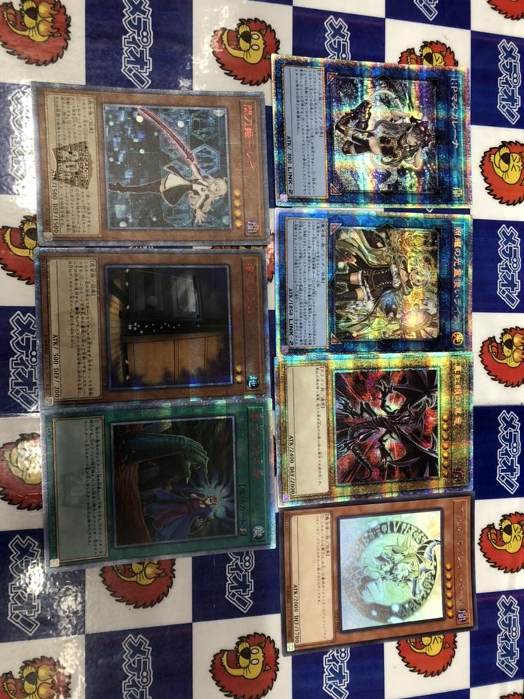 遊戯王高額カードの買取情報です!