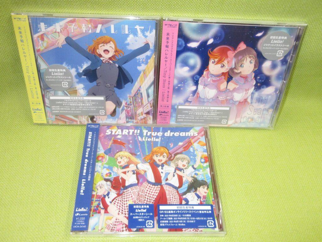 『ラブライブ!スーパースター!!』のCDが再入荷\(^o^)/