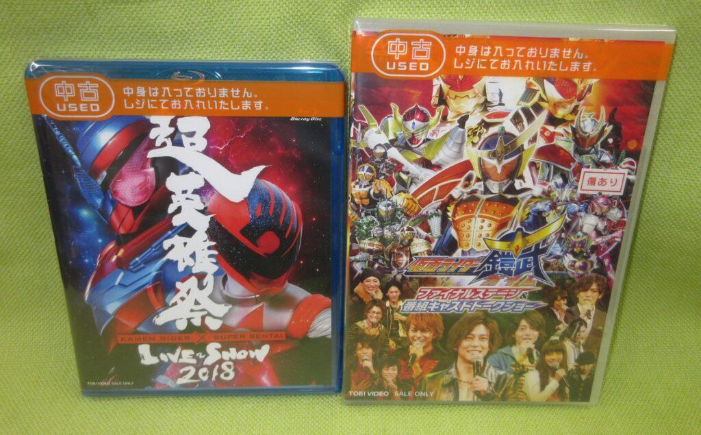 『特撮』イベントBD&DVDを買取させて頂きました!!