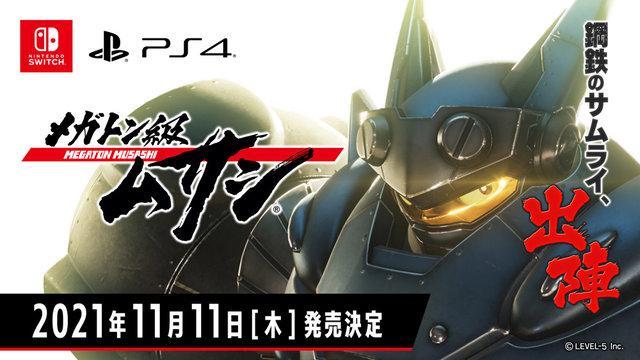 【予約でpt10%】11/11(木)発売 PS4/スイッチ「メガトン級ムサシ」