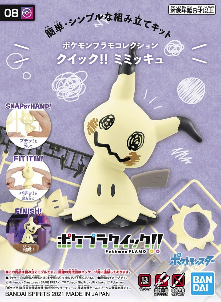 ポケモンプラモコレクション クイック!! 08 ミミッキュ