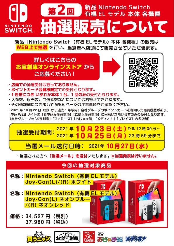 【WEB抽選受付】「Nintendo Switch 有機ELモデル」 各種受付10/23(土)~10/25(月)
