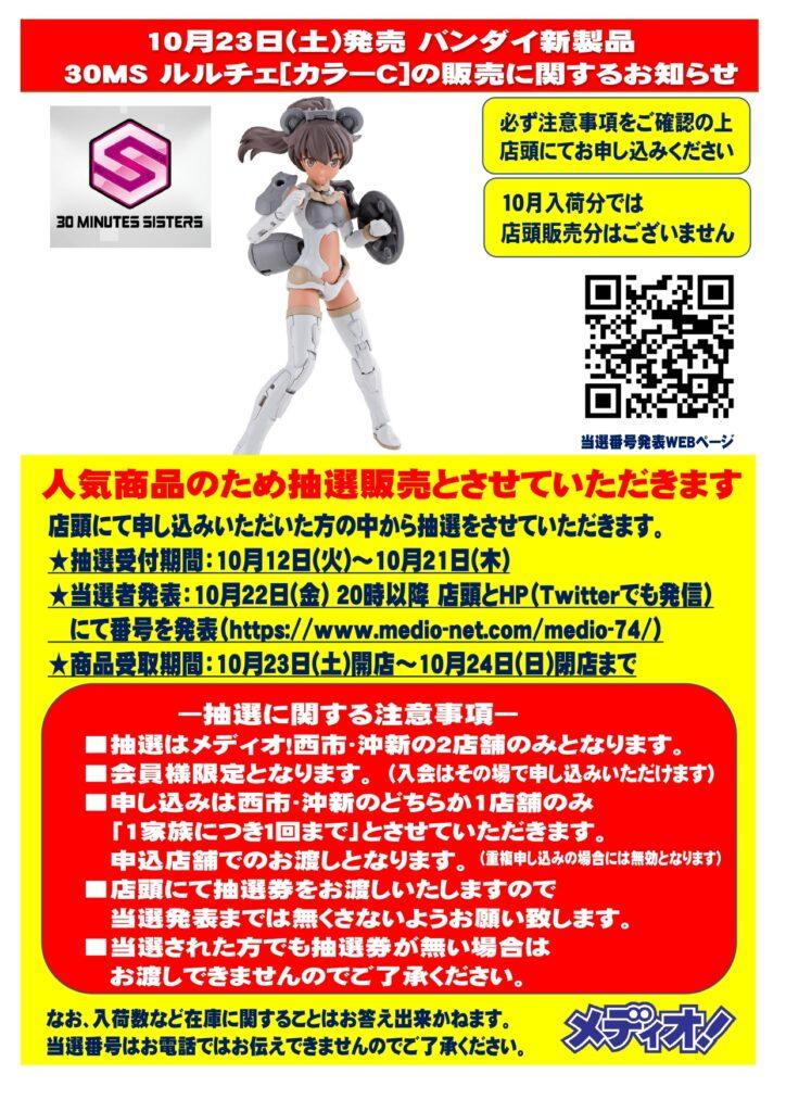 10/23発売  「30MS ルルチェ[カラーC]」の販売に関するお知らせ