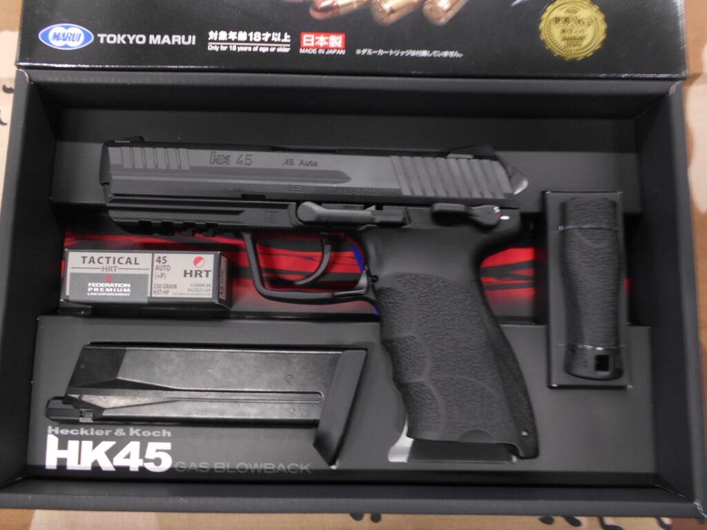 マルイ「HK45」買取りました!